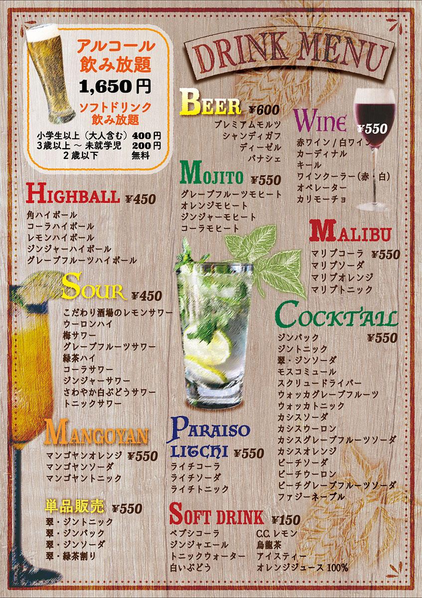 list_drinkmenu_h1200.jpg